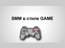 SMM в стиле GAME